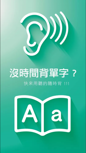 小資族免費學習英文工具
