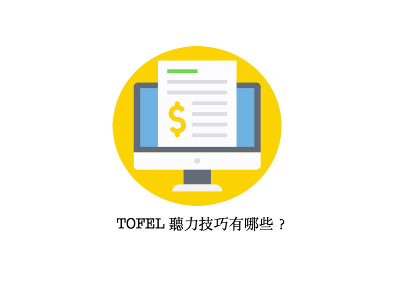 TOFEL聽力考試技巧